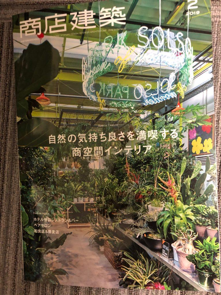 商店建築2月号掲載記事
